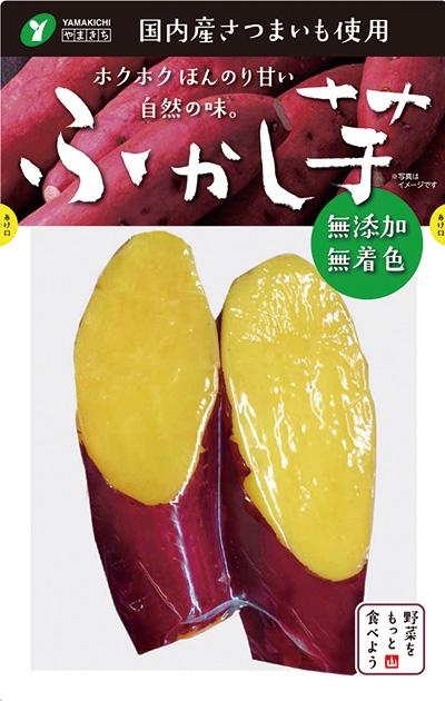 ふかし芋 2L・L