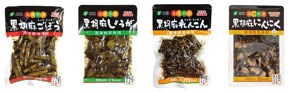 温体野菜 パッケージ