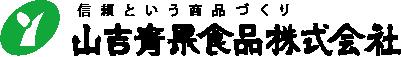 福島市 山吉青果食品株式会社